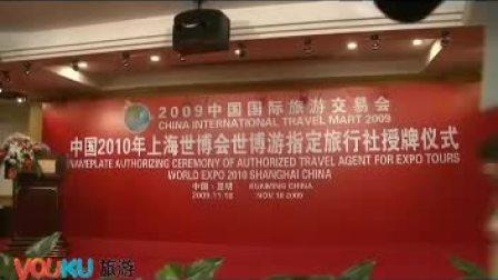 中国2010年上海世博会世博游指定旅行社授牌仪式