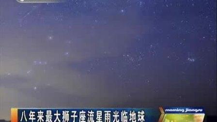 八年来最大狮子座流星雨光临地球