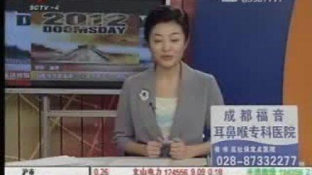 """玛雅预言本意:2012是""""第五个太阳纪""""的到来"""