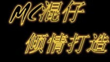 MC混仔送给兄弟的一首歌(归-龙井)