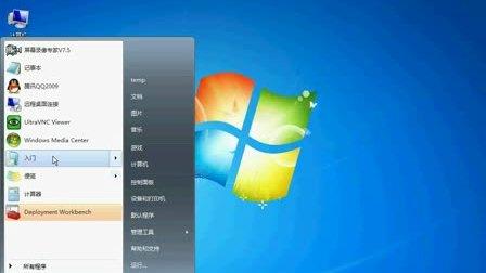 Win7安装Windows Live Message