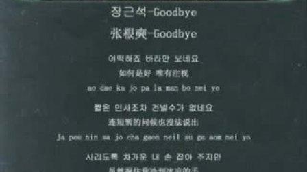 韩剧《是美男啊》片尾曲 Goodbye   张根锡