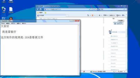 IE8查看源文件.f