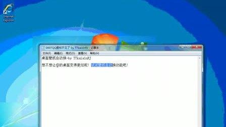 桌面壁纸自动换-by TTkaixinRJ