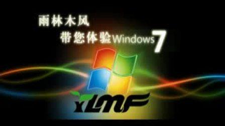 Win7轻松创建家庭网络