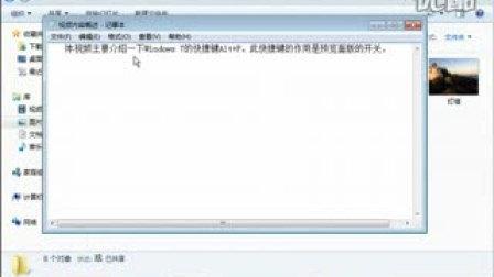 Windows 7的快捷键AltP