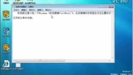 Windows 7的快捷键CtrlWin19.flv