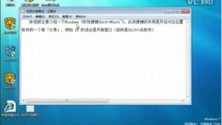 Windows 7的快捷键ShiftWin19.flv