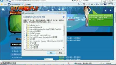 如何在WINDOWS7中删除TABLET PC组件