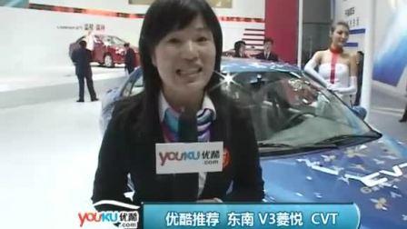 优酷推荐车 东南汽车V3菱悦CVT