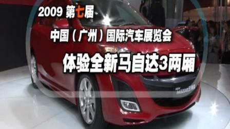 2009年广州车展体验全新马自达3两厢