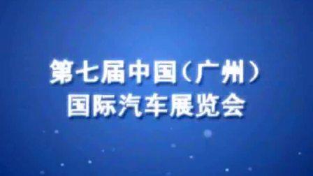 09广州车展广汽集团X-power汽车