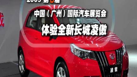 2009年广州车展汽车之家带你体验长城凌傲