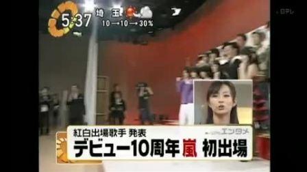 20091123 岚とNYC 红白に出場