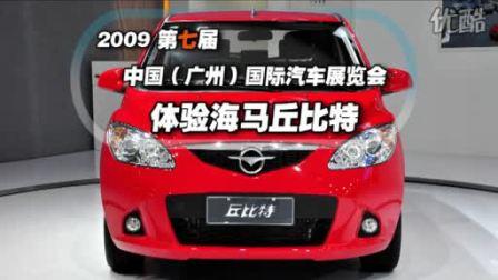 2009广州车展汽车之家带你体验海马M2
