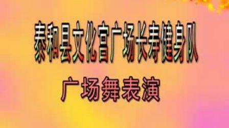 乌鸡之乡(泰和):老鹰抓小鸡 广场舞