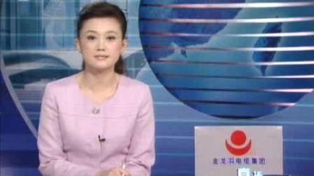 台媒动新闻 受社会强烈谴责