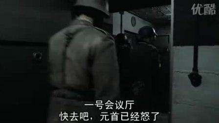[帝国的毁灭]恶搞——NV元首的愤怒