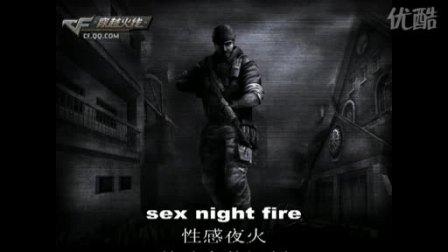 性感夜火战队宣传视频