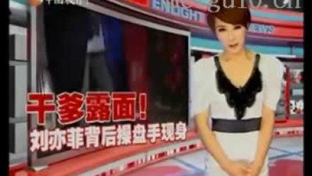 刘亦菲背后操盘手露面 富豪干爹陈金飞现身