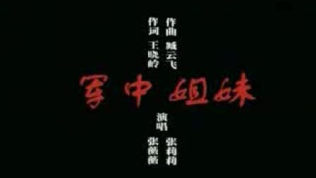 中国军队女孩 (Chinese Army Girls, full-version)