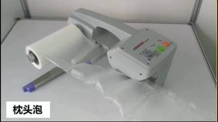 葫芦型缓冲气垫机 FROMM AP200 缓冲包装材料制造制作机