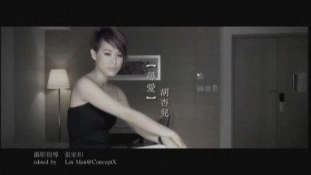 胡杏兒 - 尋愛 (國) 試聽版