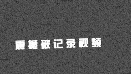 【震撼记录】丨黑白配丶Xy—初级森林发夹组队2:30;94—游侠SR