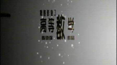 浙大原创mv《高等数学》