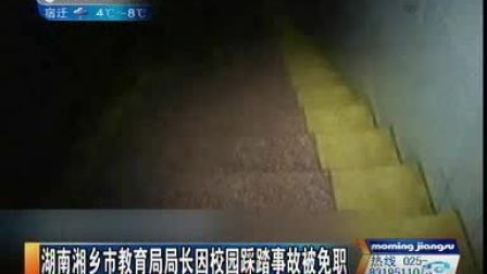 湖南湘乡市教育局局长因校园踩踏事故被免职