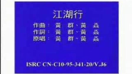 【黄群 黄焱】【江湖行】【MV】【怀旧音乐群72723035】