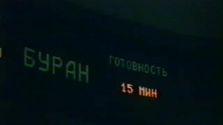 苏联的暴风雪号航天飞机发射 (Soviet Space Shuttle Buran Launch)