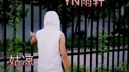 YN雨轩 《囚禁人的不是牢笼》