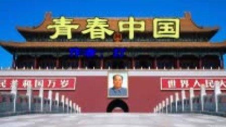 青春中国 -凌锋朗诵