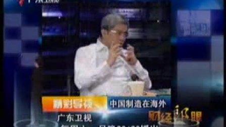 财经郎眼-中国制造在海外