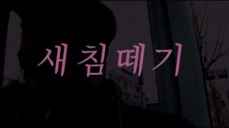 [PSHcn]朴信惠.MV.2008.45RPM.撒娇