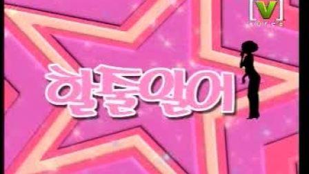 韩国歌 有意思