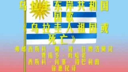 乌拉圭国歌