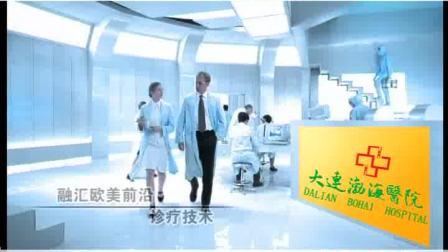大连渤海医院宣传片
