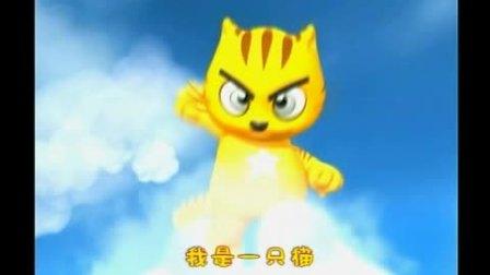 快乐星猫主题曲
