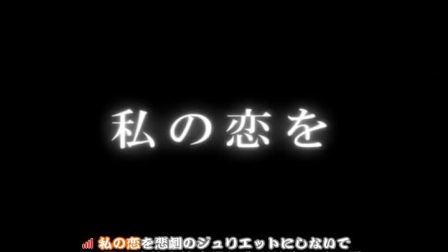 罗密欧与灰姑娘 初音同人PV