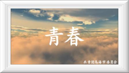 """2018年乌海市""""青年大学习""""团干部培训班素质拓展VCR"""