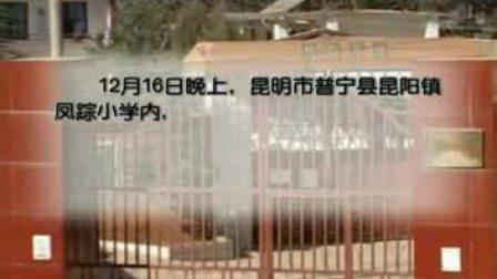云南又现小学生红领巾自杀事件