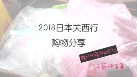 【陶州官MoMo】2018日本关西行购物分享之药妆店篇