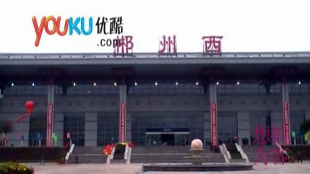 [拍客]世界第一速陆地飞行武广高铁
