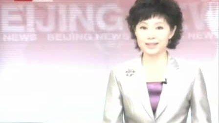 北京市政协召开第十七次主席会议