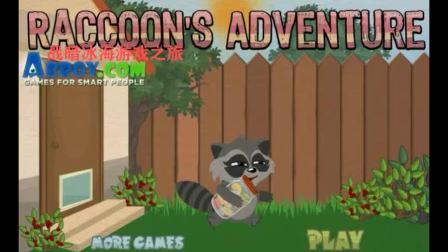 小浣熊历险记确认过眼神的大佬!Raccoonamps Adventure