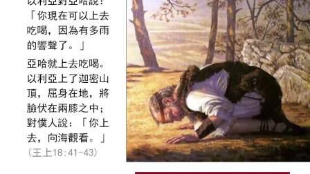 圣经简报站:列王纪上18章(下)-20章(上)(2.0版)