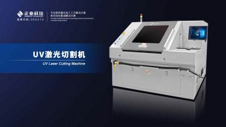 UV激光切割机JG18