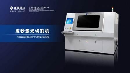 皮秒激光切割机JG32